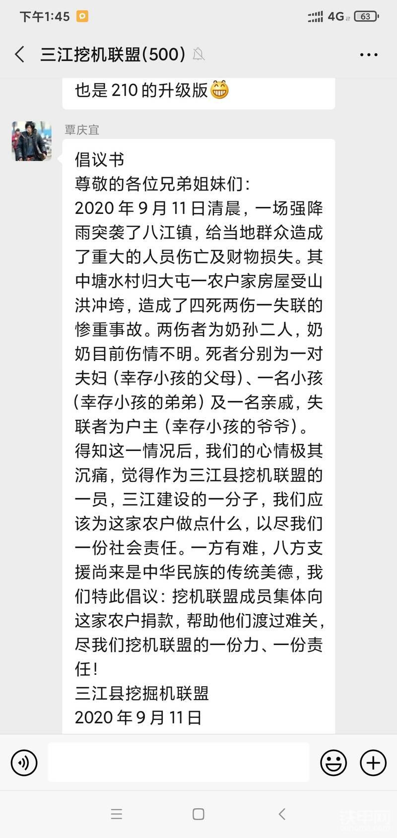 三江挖机向善行-帖子图片