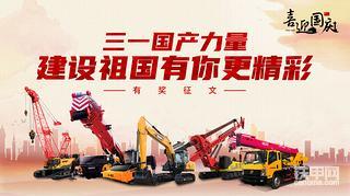 【有奖征文】三一国产力量,建设祖国有你更精彩!!
