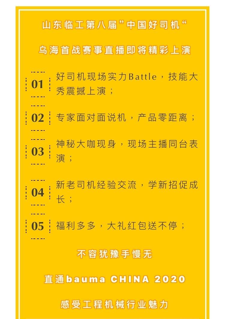 【直播】速度围观!中国好司机直播首秀,9.25乌海见