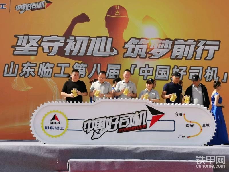 第八届中国好司机启动仪式正式开始