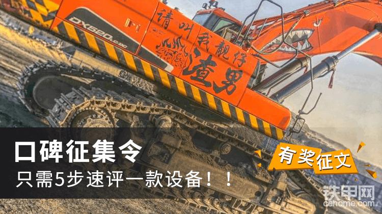 【活动进行中】口碑征集令,5步速评一款设备!!