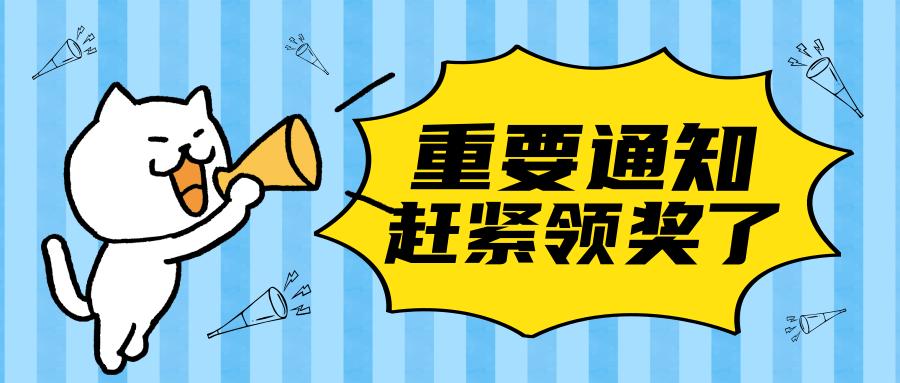【获奖公布】口碑征集征文,甲友们赶紧领奖了!!