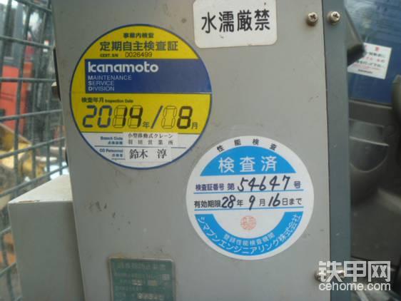 建筑公司很负责地进行了多次年检工作。日本人做事确实很认真!