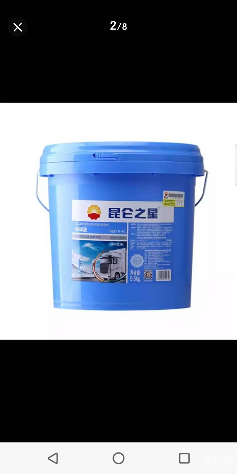 關于防凍液-帖子圖片