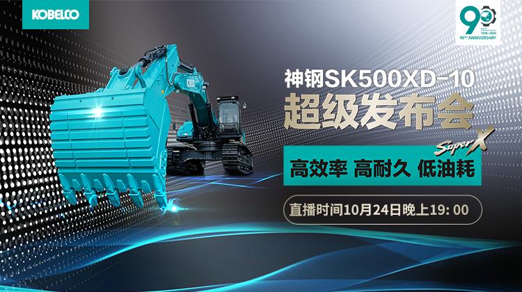 【直播预告】百变神器,神钢SK500XD-10新品有多牛