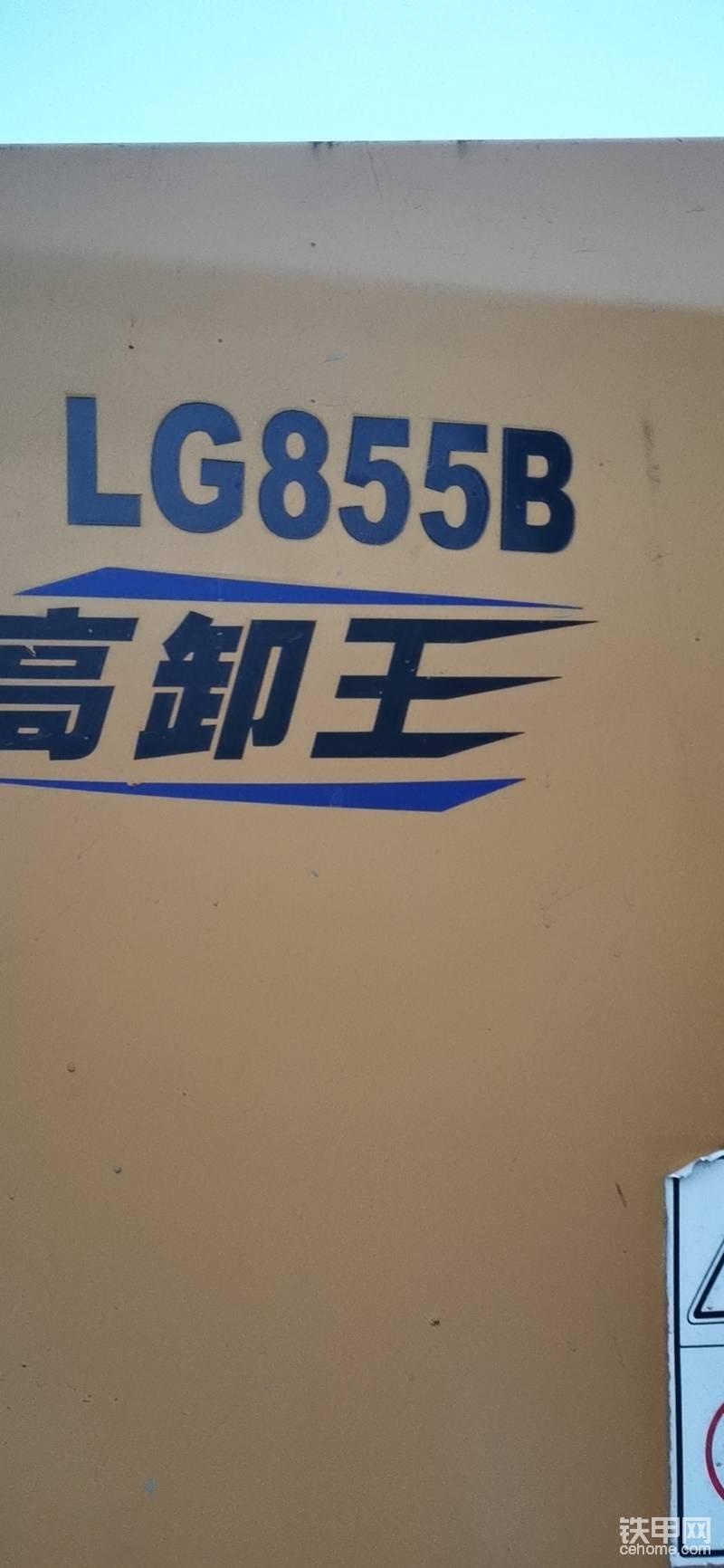 龍工855B裝載機14年車-帖子圖片