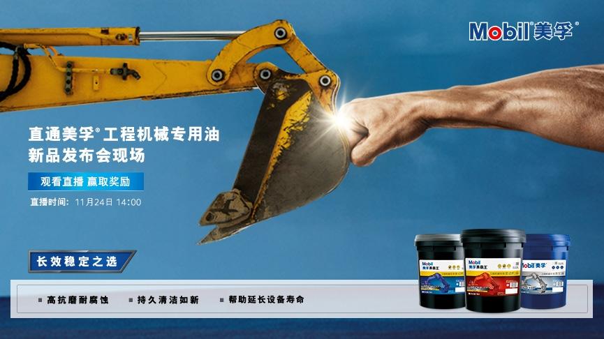 【直播预告】美孚工程机械专用油新品发布会