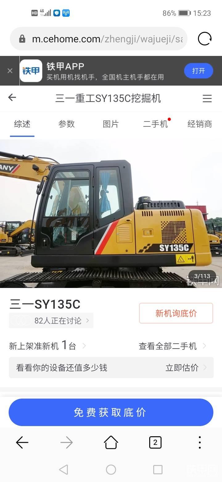 現在買個二手挖掘機劃算嗎,新挖掘機這么便宜-帖子圖片