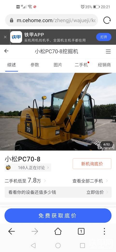 甲友们,谁知道郑州二手挖掘机市场在哪里