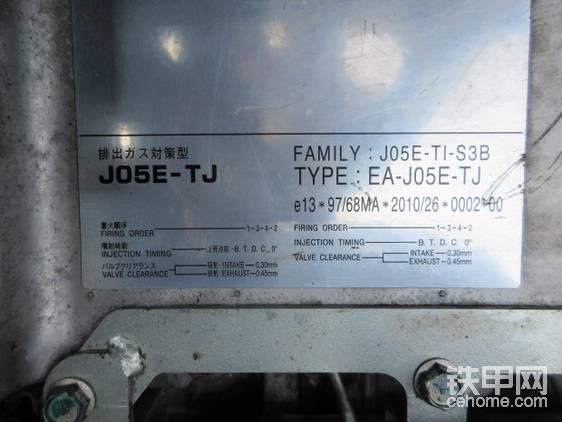 神钢标准的日野发动机,型号EA-J05E-TJ。