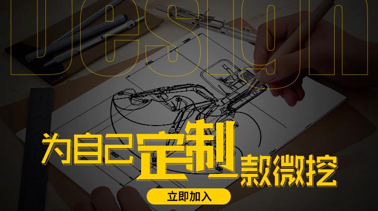 【有奖互动】参与微挖定制交流 赢取铁甲定制礼品!