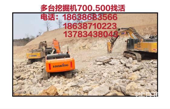 大型挖掘機700,500找活干。-帖子圖片