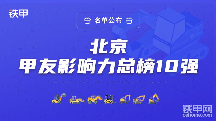 最高145.2万!北京市甲友影响力总榜十强名单公布-帖子图片