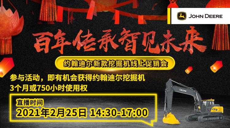 【直播预告】百年传承智见未来-约翰迪尔挖掘机线上促销会!