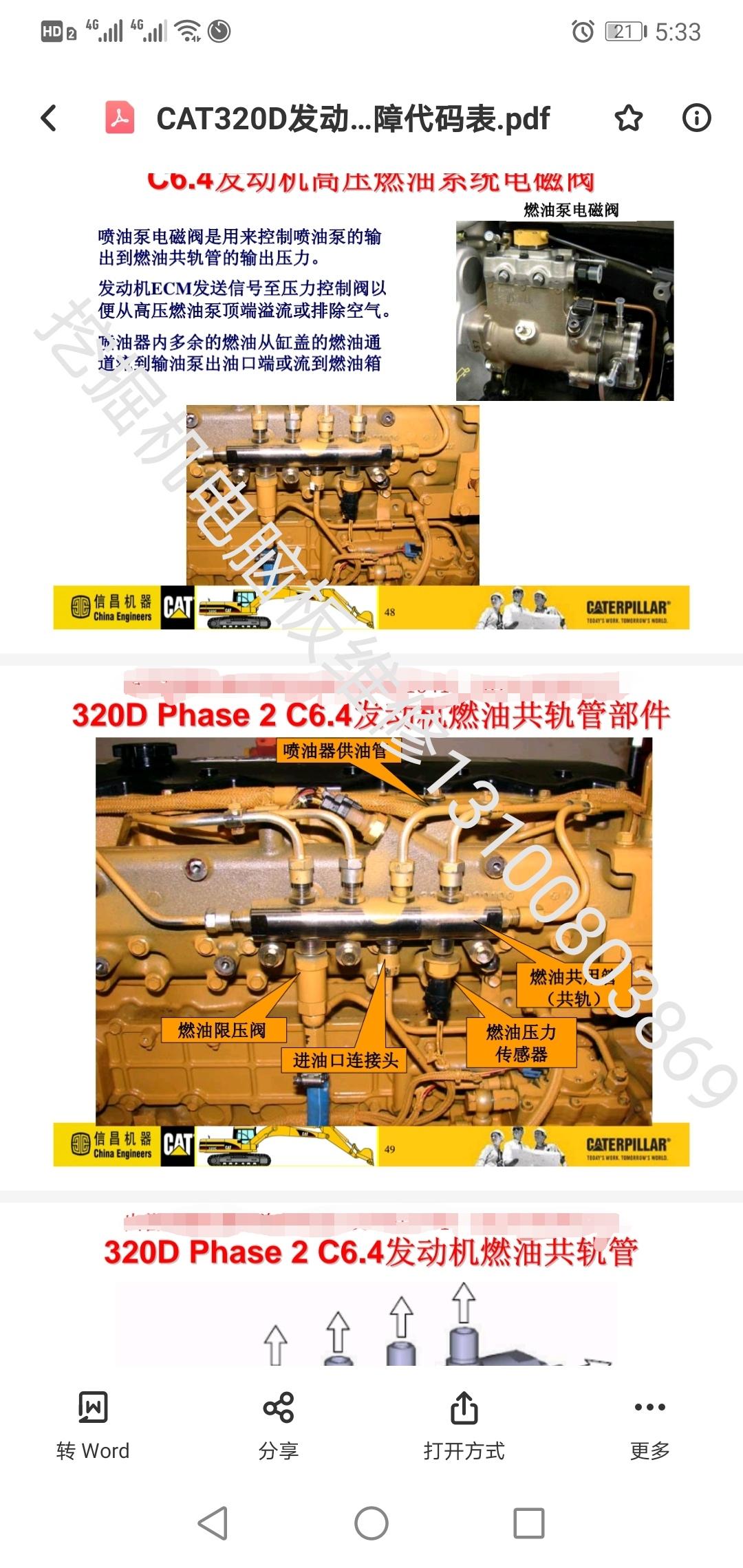 CAT320D液压全车慢发动机无力