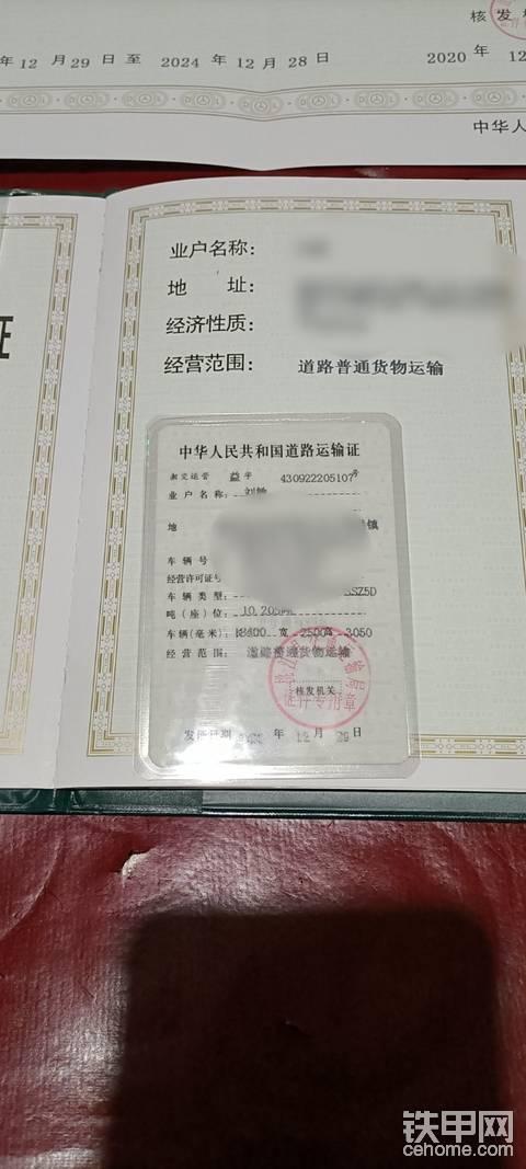 关于营运证和道路运输证