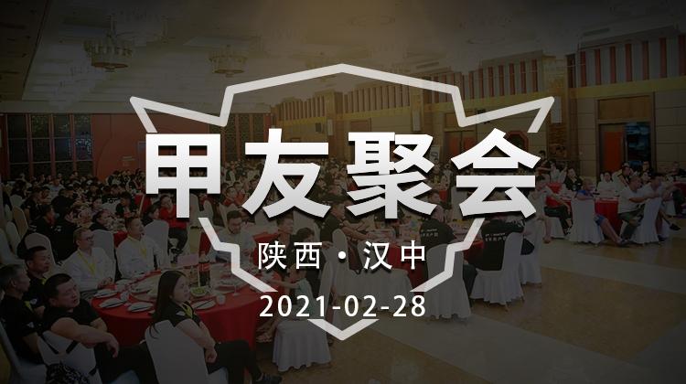 铁甲陕西汉中甲友线下聚会,火热招募!
