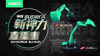 【直播预告】神钢 SuperX新神力,两款新挖机重磅来袭