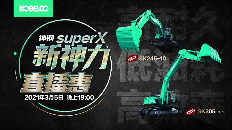 【直播預告】神鋼 SuperX新神力,兩款新挖機重磅來襲-帖子圖片