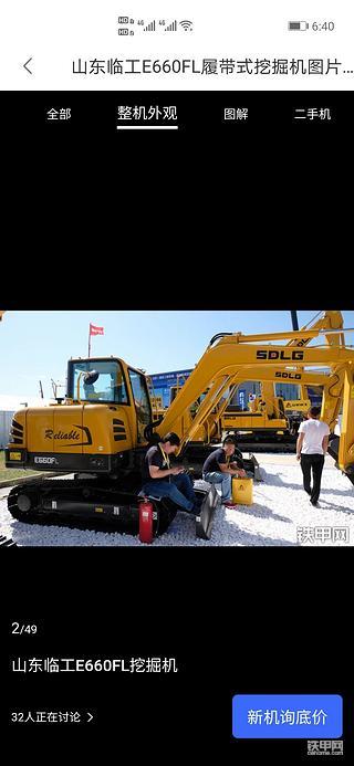 山东临工660FL跟柳工906E买那个好?