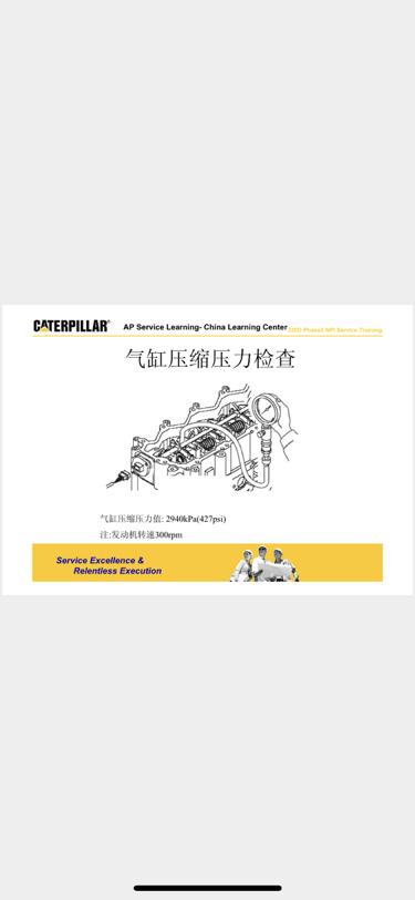 卡特彼勒6.4发动机调整与拆装数据