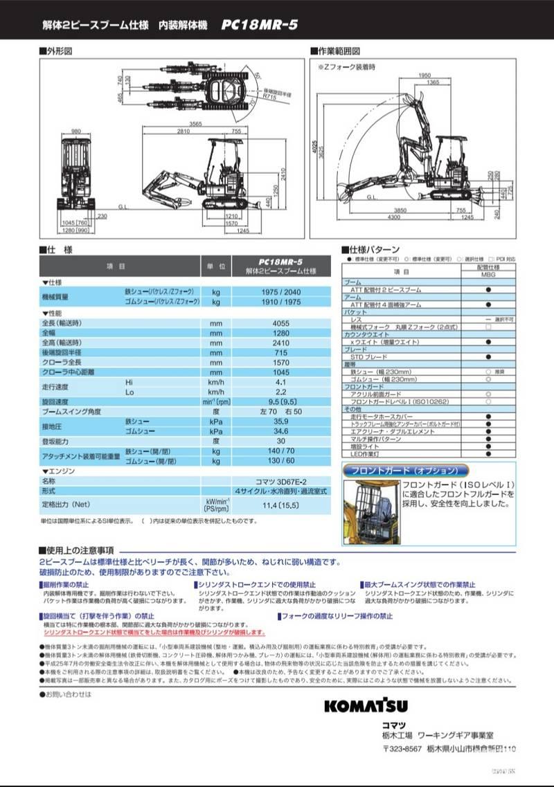 最新小松18MR一5微挖機-帖子圖片