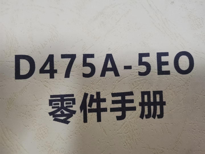 求购小松履带式推土机,D475A-5EO