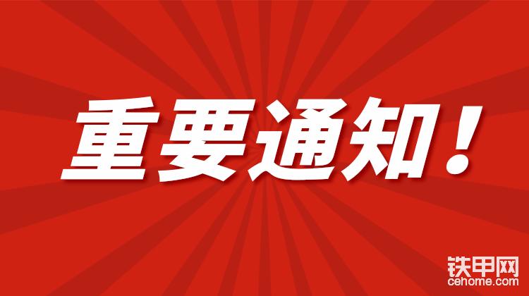 【公告】關于鐵甲5月14日凌晨服務器維護公告-帖子圖片