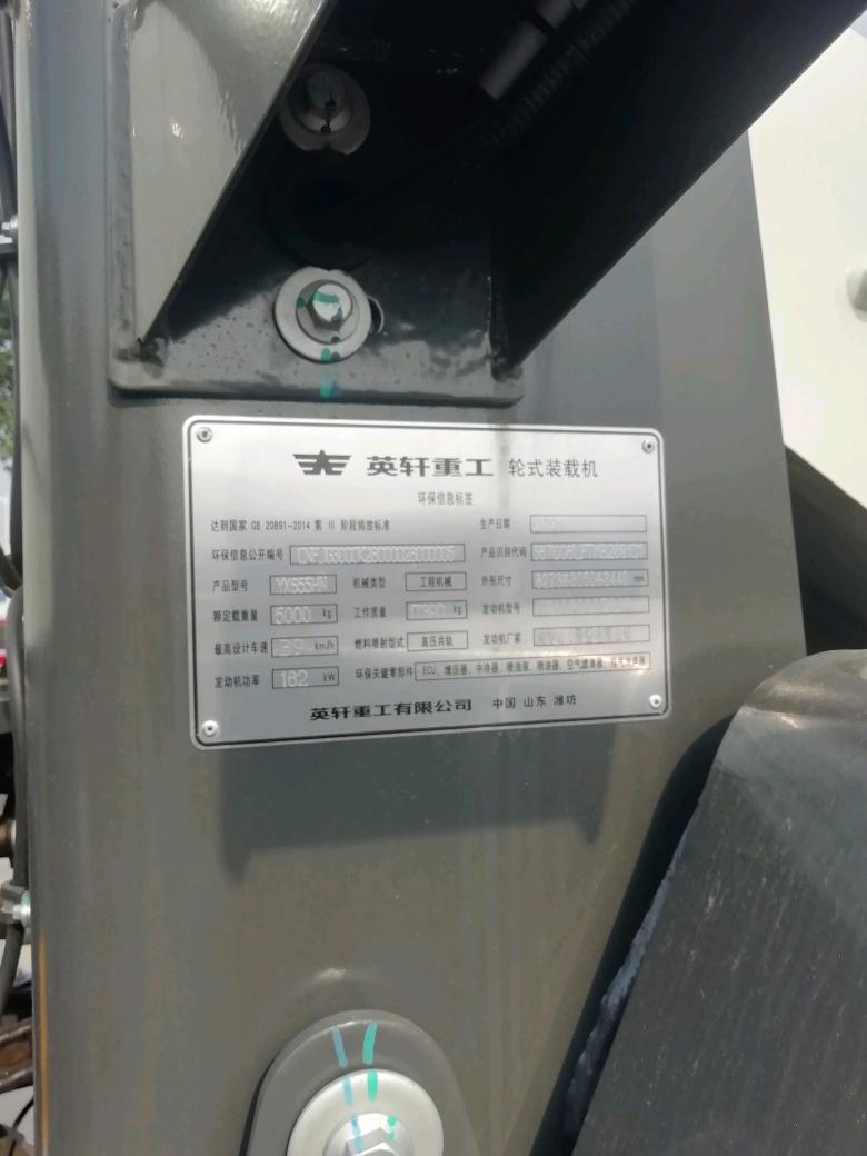 初次相见,白色英轩重工YX555HN