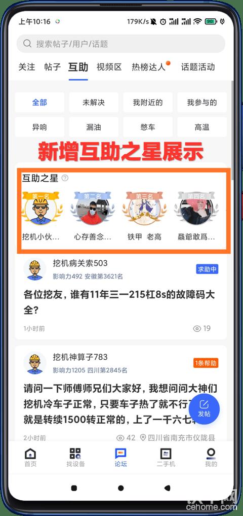 【公告】铁甲APP更新了!甲友互助再度升级!!