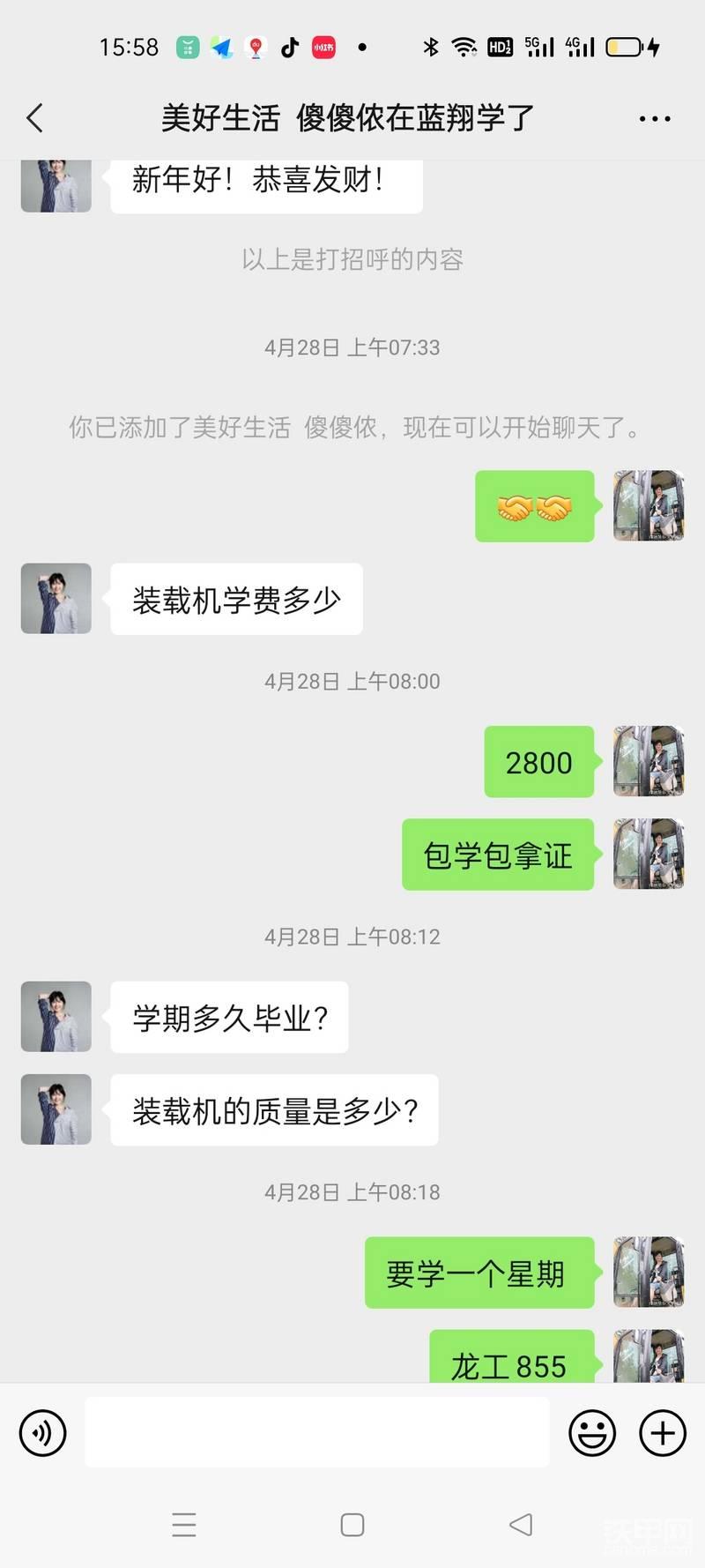 深圳去南翔挖掘機培訓學校上當受騙-帖子圖片