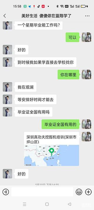 深圳去南翔挖掘机培训学校上当受骗