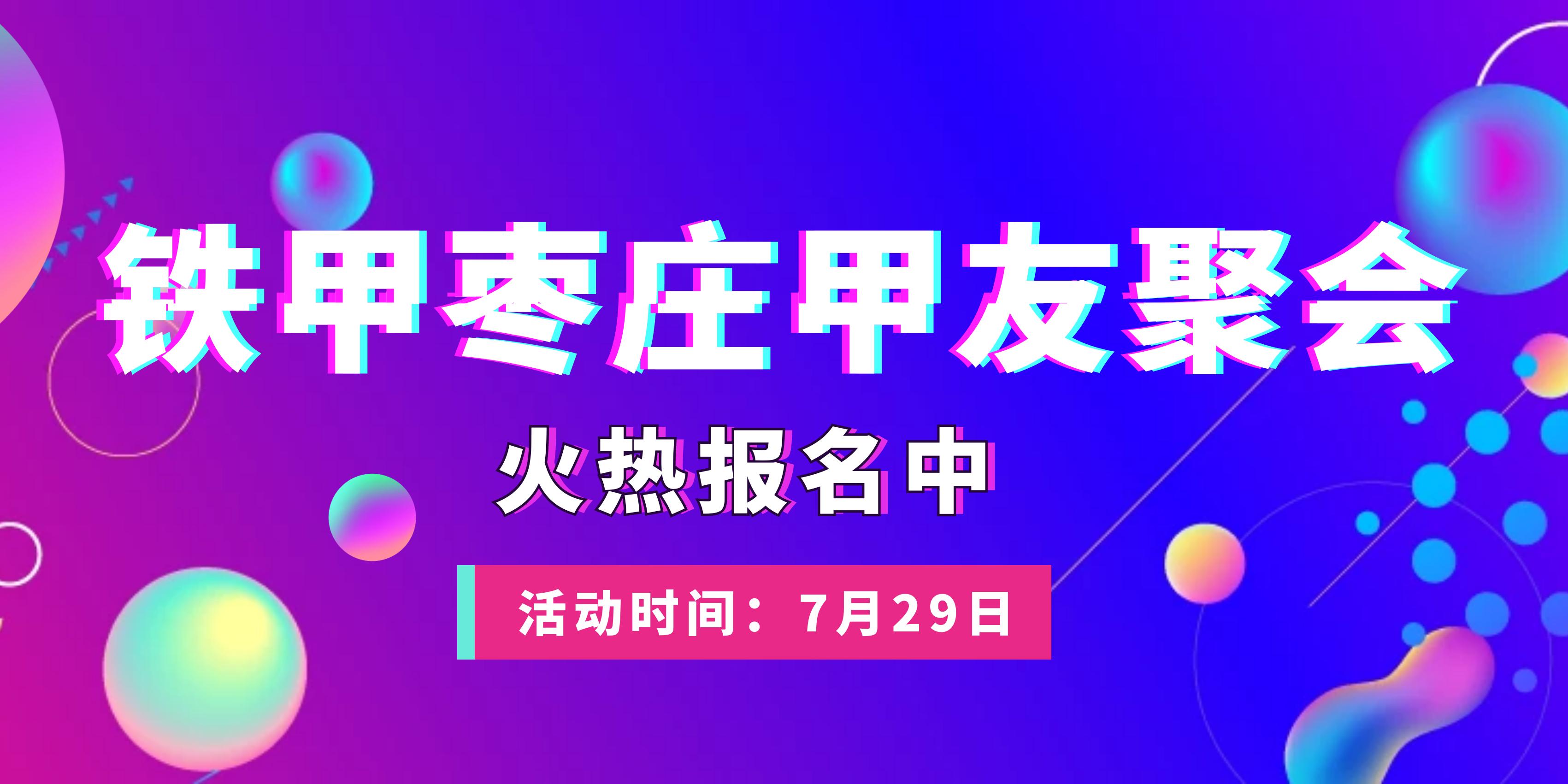 【招募令】铁甲山东枣庄甲友聚会,火热报名中!!