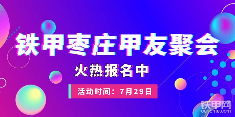 【招募令】鐵甲山東棗莊甲友聚會,火熱報名中??!-帖子圖片