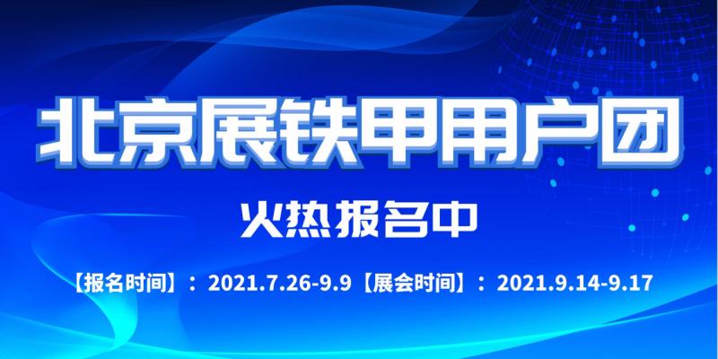 【招募令】相约北京工程机械展,铁甲用户团火热报名中