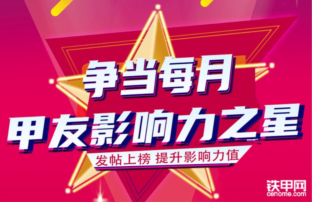 【影响力之星】争当影响力之星,登上排名榜单,获精美大奖!