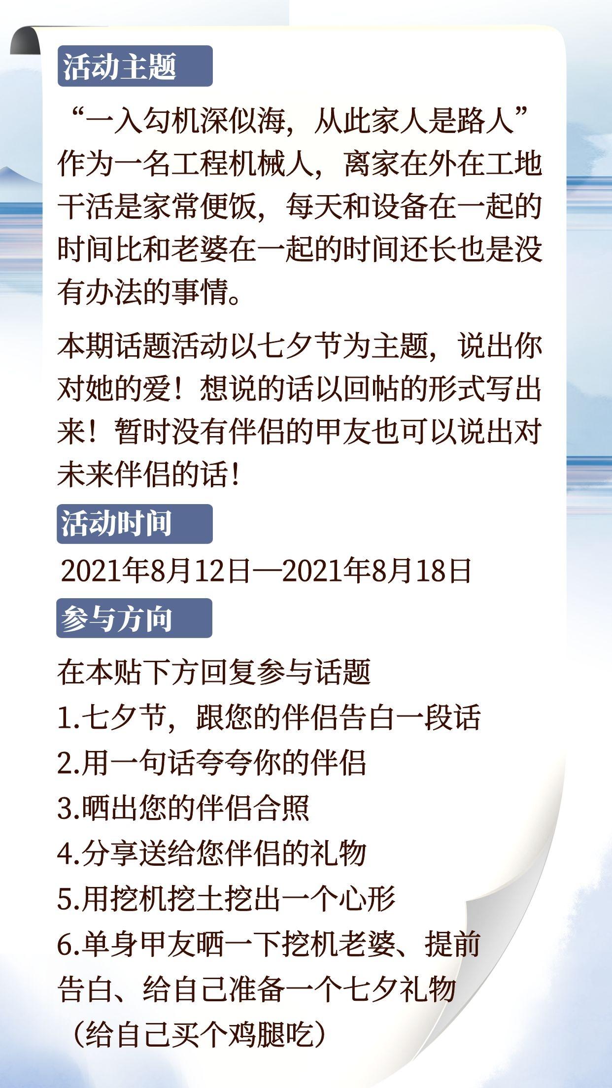 【每周话题】全国甲友竟然这样过七夕?快进来瞅瞅!