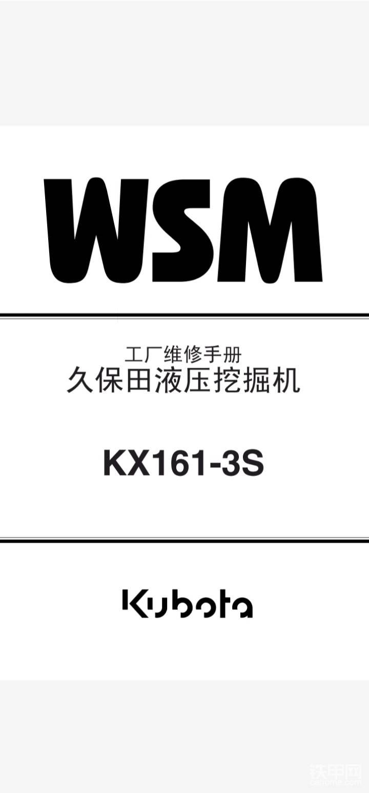 久保田挖掘機維修資料維修手冊-帖子圖片