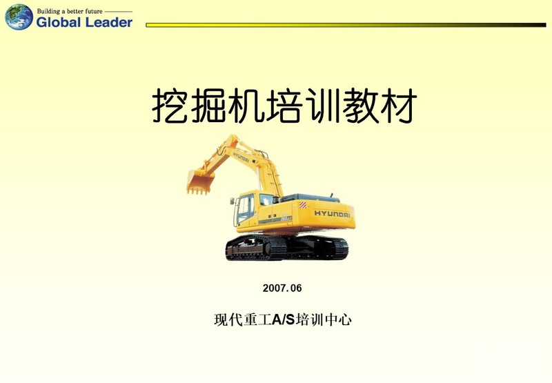 现代挖掘机维修培训教材-帖子图片