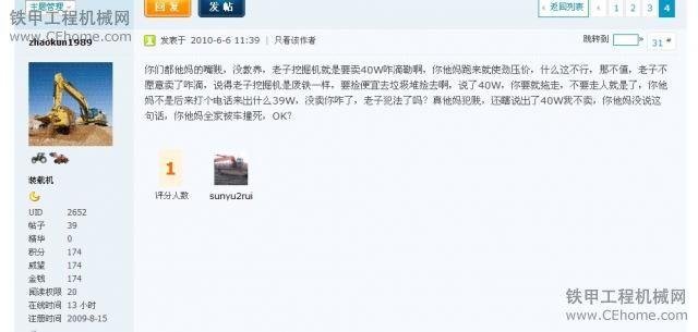 处理zhaokun1989(UID: 2652)漫骂多位甲友