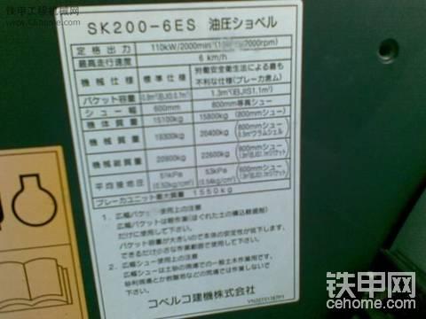 昨天深圳刚刚来的SK200。。。-10??-6??