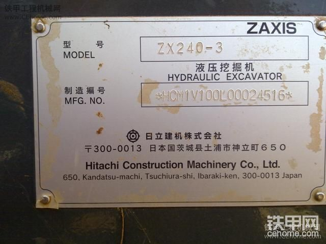 日立ZX240-3-帖子图片