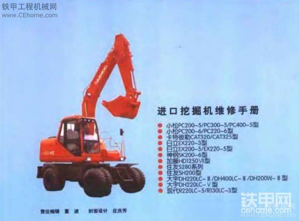 进口挖掘机维修手册 免费下载