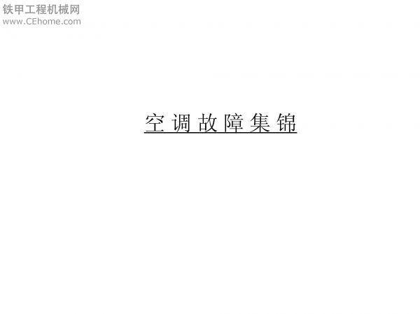 小松挖掘機空調故障分析集錦[詳細圖片]-帖子圖片