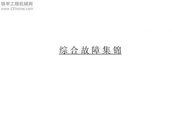 小松挖掘機回轉機構故障集錦[圖片]-帖子圖片